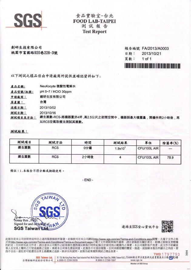 HClO 次氯酸水 SGS